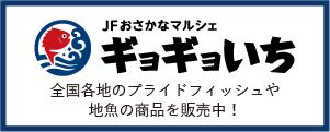 JFおさかなマルシェ ギョギョいち